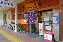 Fujiedabar11
