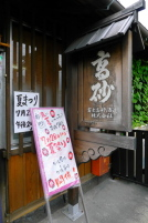 Takasago_fes01