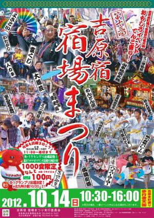 Shukuba2012
