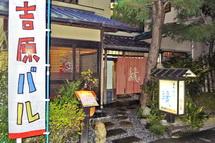 Yoshiwarabar04e