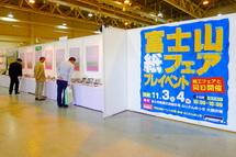 Fujisankamifair01