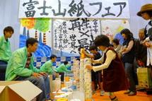 Fujisankamifair07