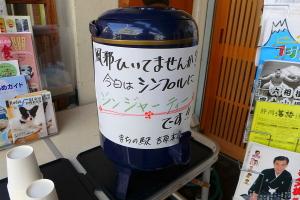 Yh_omotenashi02