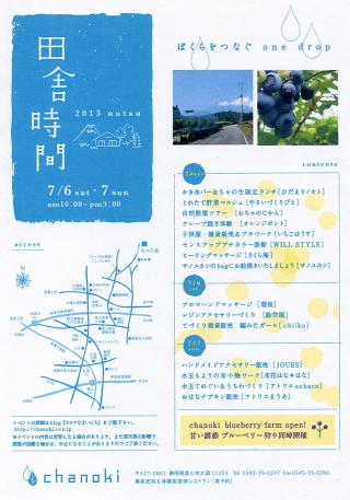 Inakajikan_natsu2013