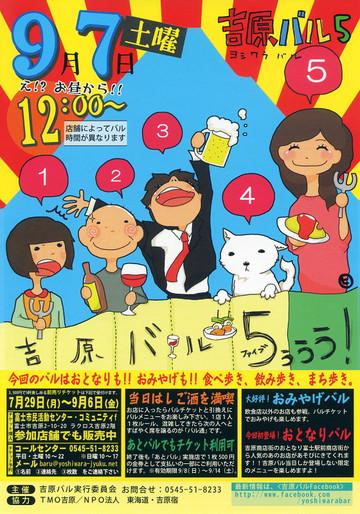 Yoshibar5