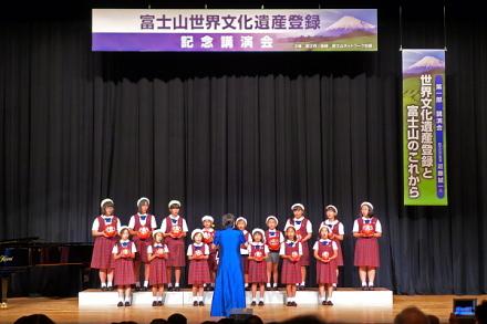 Fujisekaiisankouen01