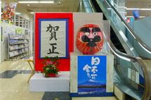 Shinshun_fujiten04