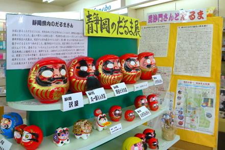 Shizudaruma2014a