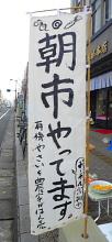 Osore_asaichi02