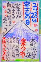 Fujisan_etegami2014e