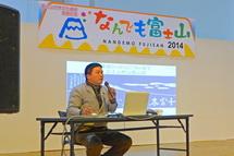 Nanfuji2014l