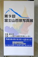 Fuji100keiten2014a
