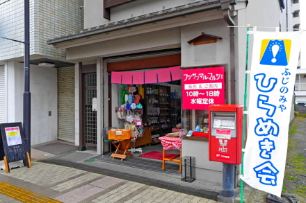 Fujisanmarche01