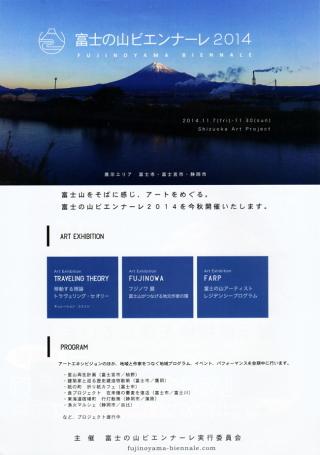 Fujinoyamabiennale