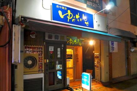 Yuchanchi01