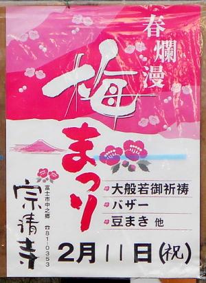 Souseiji_ume2015g