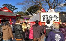 Setusbun_yone04