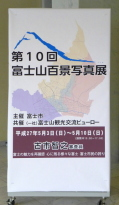 Fuji100keiten2015a