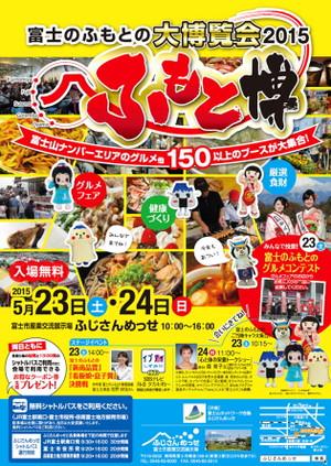 Fumotohaku2015