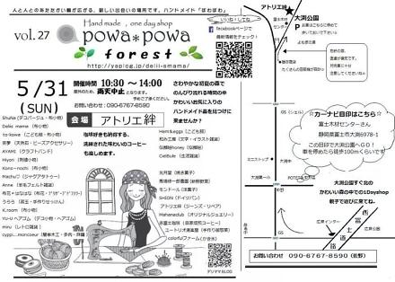 5月31日開催「powa*powa forest」チラシ
