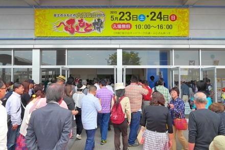 富士のふもとの大博覧会が行われたふじさんめっせ