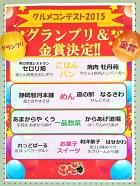 富士のふもとのグルメコンテスト結果