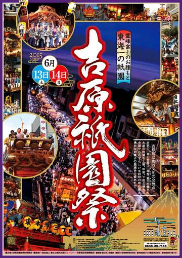 6月13日・14日開催「吉原祇園祭」のポスター