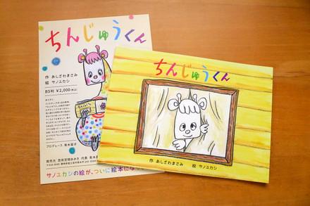絵本「ちんじゅうくん」チラシと表紙