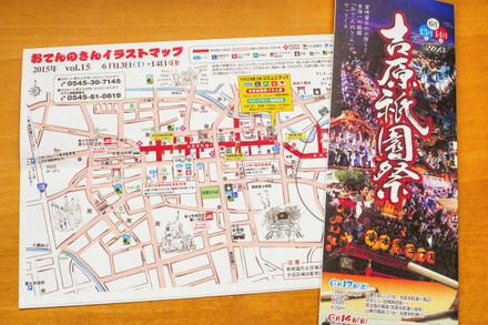 イラストマップ付きの吉原祇園祭パンフレット