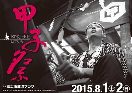 富士町区主催の「甲子神社祭典」 8月1日・2日開催