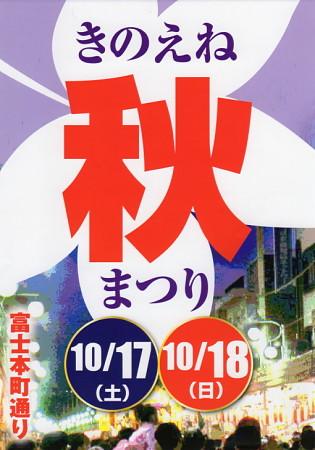 富士本町区主催の「甲子秋まつり」 10月17日・18日開催