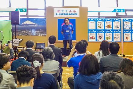 「オール市民!かがやけ富士山」オープニング