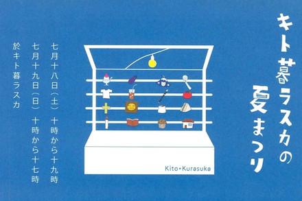 次回イベント「キト暮ラスカの夏まつり」 7月18日・19日開催