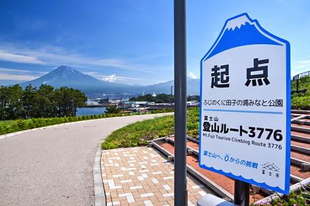 田子の浦港西側の起点 「ふじのくに田子の浦みなと公園」
