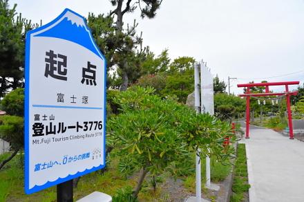 田子の浦港東側の起点 「富士塚」