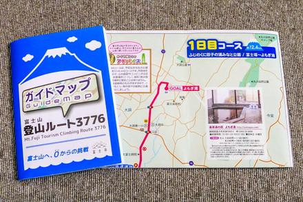 富士山登山ルート3776ガイドマップ