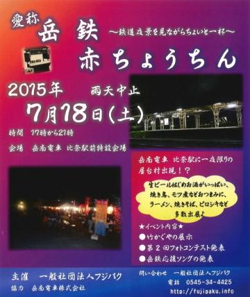 7月18日開催「岳鉄赤ちょうちん」