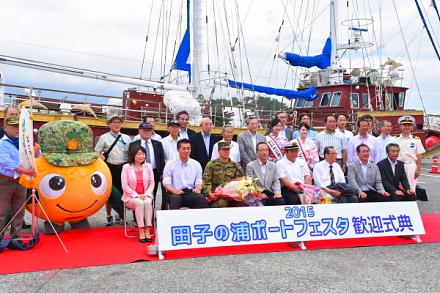 田子の浦ポートフェスタ オープニングの歓迎式典