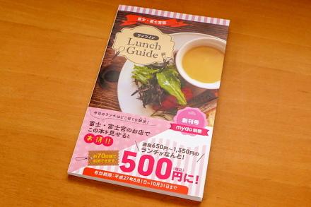 500円のワンコインでランチが楽しめる「富士・富士宮版ワンコインランチガイド」