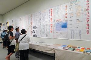 富士市における戦時中の状況をまとめた展示