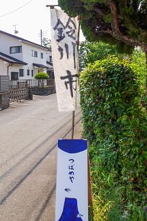 鈴川市が開催されたつばめや