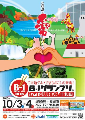 B-1グランプリin十和田 10月3日・4日開催