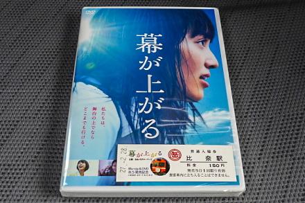 TSUTAYA富士本吉原店での「幕が上がる」のブルーレイ・DVD購入特典 比奈駅入場券