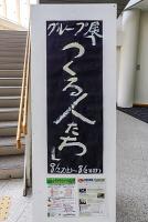 「つくる人たち」展開催の富士市交流プラザ