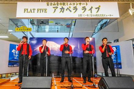 アカペラライブ開催の新富士駅ステーションプラザ