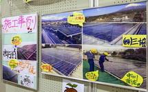 太陽光パネル事業の紹介