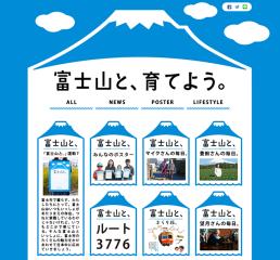 ウェブサイト「富士山と、育てよう。」