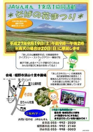 9月19日開催「そばの花まつり」案内
