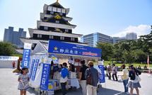 天守閣モニュメントと静岡麦酒の販売コーナー