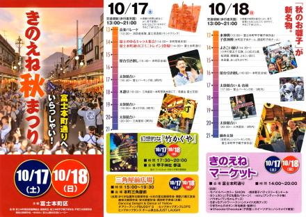 甲子秋まつり 10月17日・18日開催